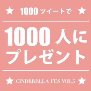 1000ツイート達成で、総勢1000人にシンデレラフェス出演者から 超豪華プレゼントが当たるっ!