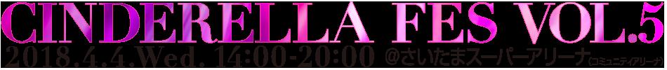 """国内最大級のJKイベント""""シンデレラフェス""""5年連続で開催!チームシンデレラ企画 2018.4.4 wed @さいたまスーパーアリーナ(コミュニティホール) JK限定!入場無料"""