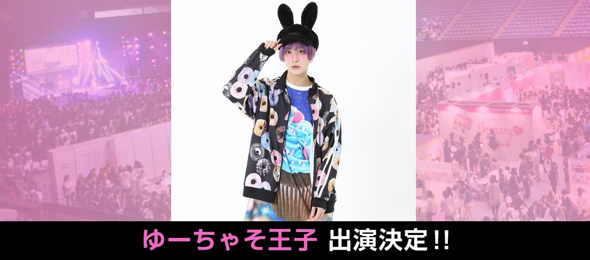 ゆーちゃそ王子 出演決定!!