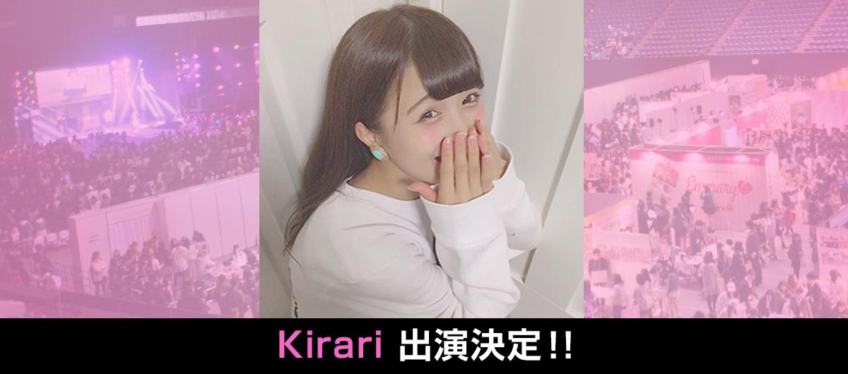 Kirari 出演決定!!