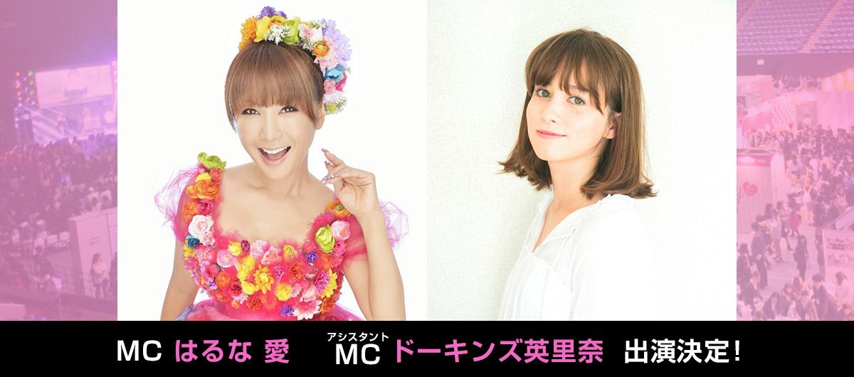 MC:はるな愛/アシスタントMC:ドーキンズ英里奈 出演決定!!