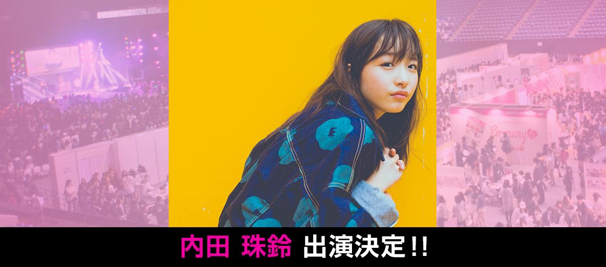 内田珠鈴 出演決定!