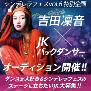 【シンデレラフェス特別企画!】一度限りの吉田凜音さんJKバックダンサー大募集!!