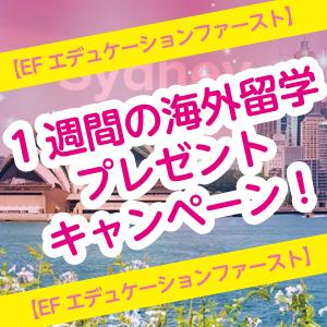 EFエデュケーションファースト 1週間の海外留学プレゼントキャンペーン