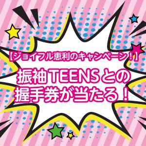 【振袖TEENSとの握手券が当たる!】 ジョイフル恵利のカタログ請求キャンペーン!