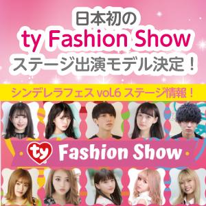 日本初のtyFasionShowステージ出演モデル決定!