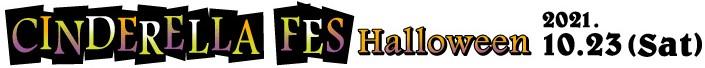 """国内最大級のJKイベント""""シンデレラフェス""""開催!チームシンデレラ企画 2021.10.23 Sat. オンライン配信限定!視聴無料"""